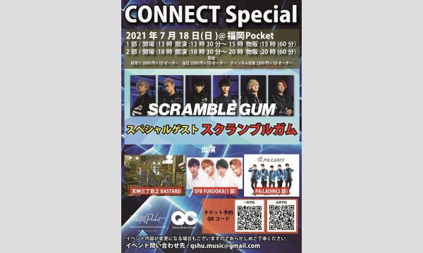 7月18日開催 CONNECT Special-SPゲストスクランブルガム-チャンネル会員 イベント画像1