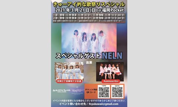 3月21日きゅーアイ的な歌祭りSP スペシャルゲスト[NELN]- イベント画像1