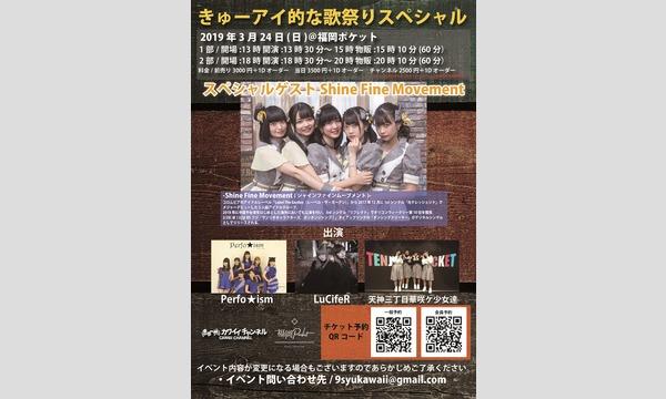 きゅーアイ的な歌祭りスペシャル  スペシャルゲスト[Shine Fine Movement]-きゅー州カワイイチャンネル イベント画像1