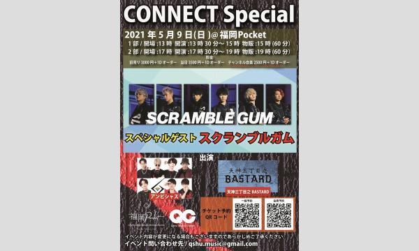 5月9日開催 CONNECT Special-SPゲスト スクランブルガム-
