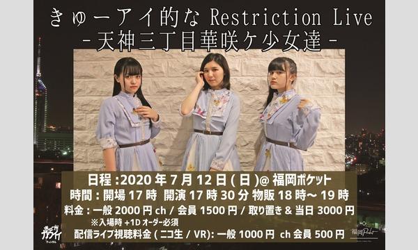 2020年7月12日 きゅーアイ的なRestriction Live -天神三丁目華咲ケ少女達- ch会員 イベント画像1