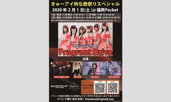 きゅーアイ的な歌祭りSP  スペシャルゲスト[Fragrant Drive]-ch会員 イベント画像1