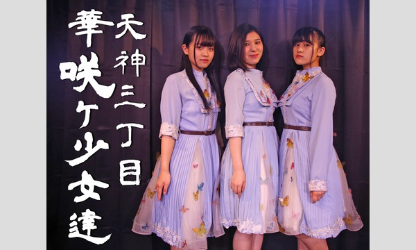 2020年7月18日 きゅーアイ的なRestriction Live -天神三丁目華咲ケ少女達- ch会員 イベント画像3