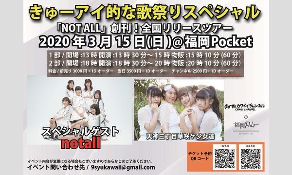 きゅーアイ的な歌祭りSP  スペシャルゲスト[notall]-ch会員 イベント画像1