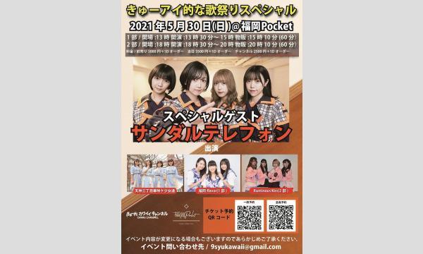 5月30日きゅーアイ的な歌祭りSP  スペシャルゲスト[サンダルテレフォン]-ch会員 イベント画像1