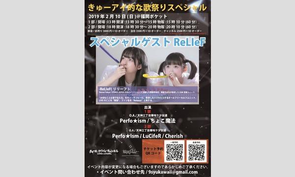 きゅーアイ的な歌祭りスペシャル  スペシャルゲスト[ReLIeF]-きゅー州カワイイチャンネル会員専用ページ イベント画像1