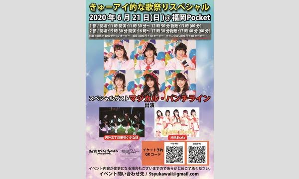 きゅーアイ的な歌祭りSP  スペシャルゲスト[マジカル・パンチライン]ch会員 イベント画像1