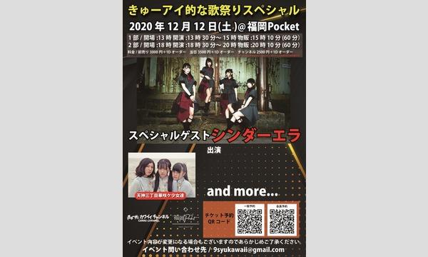 12月12日 きゅーアイ的な歌祭りスペシャル スペシャルゲスト[シンダーエラ] イベント画像1