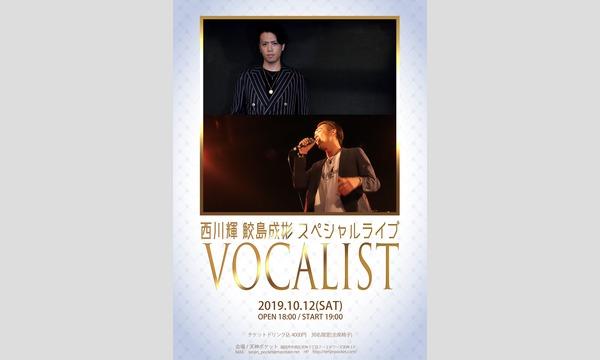 きゅー州カワイイチャンネル/九州ミュージックチャンネルの西川輝・鮫島成彬スペシャルライブ「VOCALIST」イベント