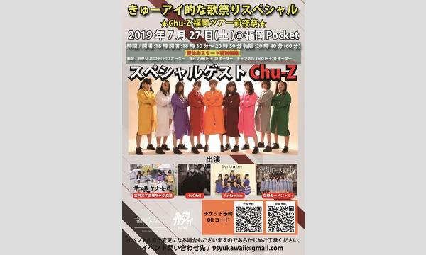 きゅーアイ的な歌祭りスペシャル  スペシャルゲスト[Chu-Z]-きゅー州カワイイch会員限定 イベント画像1