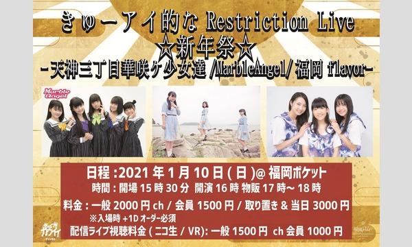 2021年1月10日 きゅーアイ的なRestriction Live -☆新年祭☆- イベント画像1