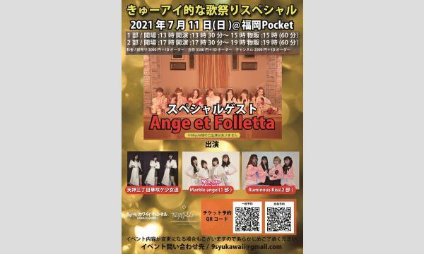 7月11日きゅーアイ的な歌祭りSP スペシャルゲスト[Ange et Folletta] イベント画像1