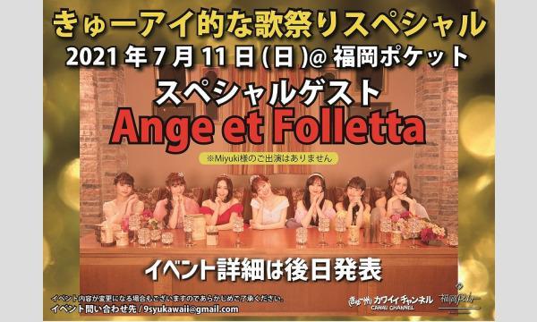 きゅー州カワイイチャンネル/九州ミュージックチャンネルの7月11日きゅーアイ的な歌祭りSP スペシャルゲスト[Ange et Folletta]イベント