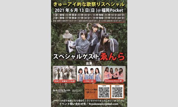 6月13日 きゅーアイ的な歌祭りスペシャル スペシャルゲスト[ゑんら] イベント画像1