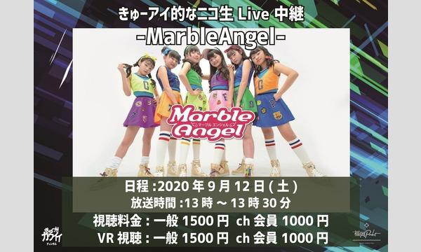 2020年9月12日 きゅーアイ的なニコ生Live 中継-MarbleAngel- VR ch会員 イベント画像1