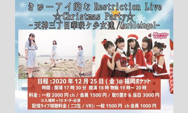 2020年12月25日 きゅーアイ的なRestriction Live -☆Christmas Party☆- ch会員 イベント画像1