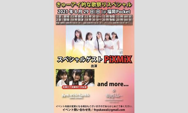 きゅー州カワイイチャンネル/九州ミュージックチャンネルの8月29日きゅーアイ的な歌祭りSP スペシャルゲスト[PiXMiX]イベント