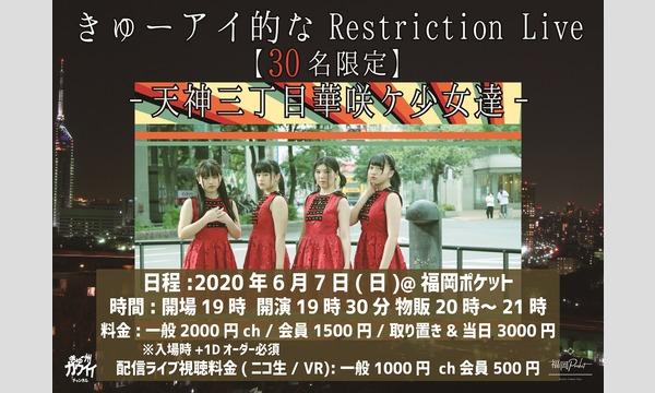 2020年6月7日 きゅーアイ的なRestriction Live -天神三丁目華咲ケ少女達- ch会員 イベント画像1
