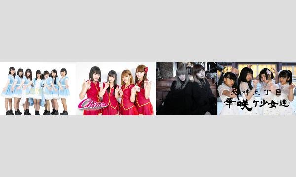 きゅーアイ的な歌祭りスペシャル  スペシャルゲスト[Q-pitch]-きゅー州カワイイチャンネル会員専用ペー イベント画像3