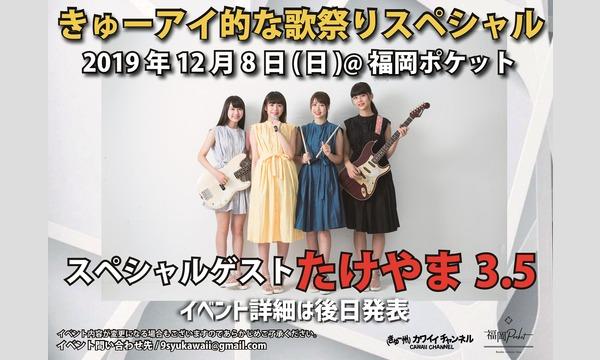 きゅーアイ的な歌祭りスペシャル スペシャルゲスト[たけやま3.5] イベント画像1