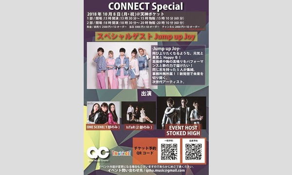 CONNECT Special イベント画像1