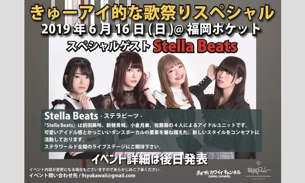 きゅーアイ的な歌祭りスペシャル  スペシャルゲスト[Stella Beats]-きゅー州カワイイch会員限定 イベント画像1
