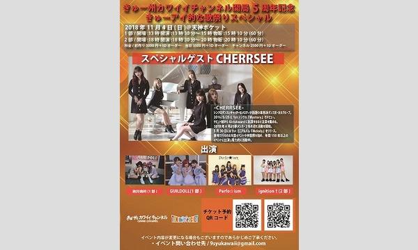 きゅー州カワイイチャンネル開局5周年第二弾  スペシャルゲスト[CHERRSEE] イベント画像1