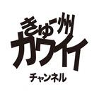 きゅー州カワイイチャンネル イベント販売主画像