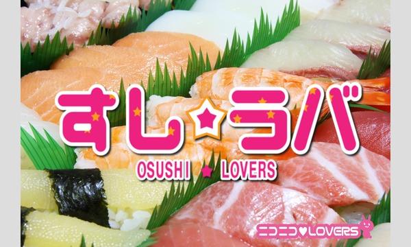 4月15日(日)ニコラバお寿司イベント「すし☆ラバ」 vol.1 イベント画像1