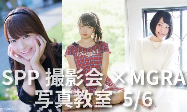 SPP 5月6日(土) SPP撮影会×MGRA写真教室 in東京イベント