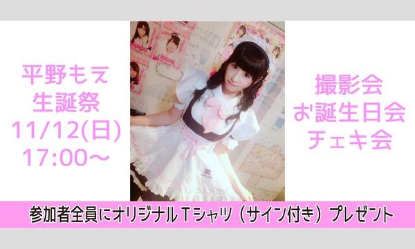SPP 11月12日(日)平野もえ生誕祭 イベント画像1