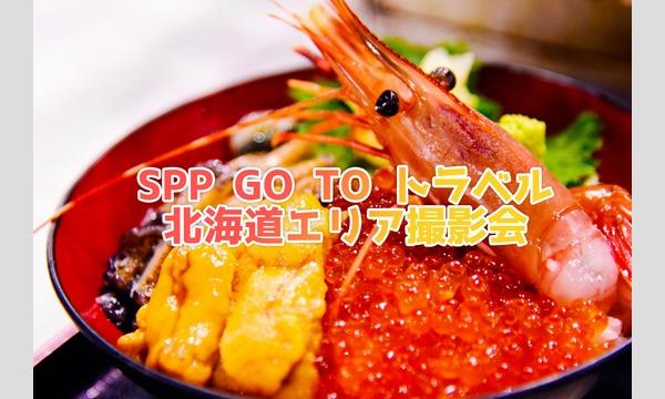 【先着】SPP 11月14日(土)~15日(日)北海道エリア撮影会 イベント画像1