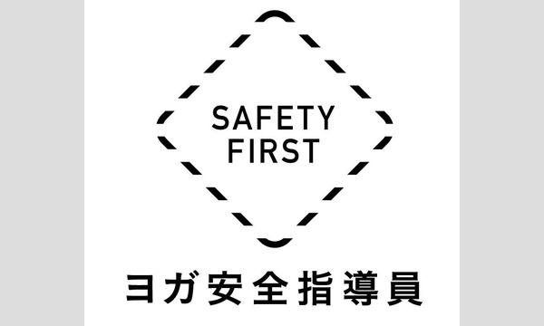 アンダーザライト ヨガスクールの1/29(金) 第1回ヨガ安全指導員/安全講習会イベント