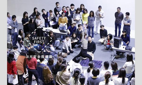 [IYC表参道] 7/9(月) ヨガ安全指導員/安全講習会 イベント画像1
