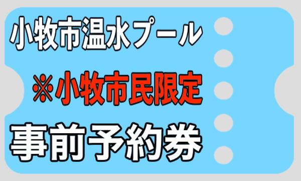 7月4日入場分 小牧市温水プール 夏期営業 【小牧市民様限定】 イベント画像1