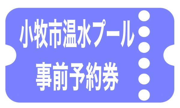 11月28日入場分 小牧市温水プール イベント画像1