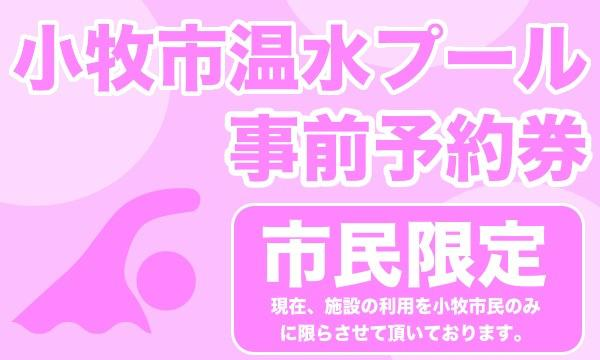 6月27日入場分 小牧市温水プール イベント画像1