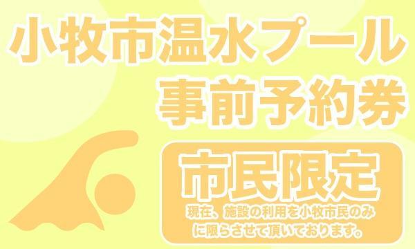 8月31日入場分 小牧市温水プール イベント画像1