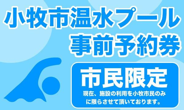 8月21日入場分 小牧市温水プール イベント画像1