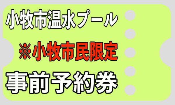 7月2日入場分 小牧市温水プール 夏期営業 【小牧市民様限定】 イベント画像1