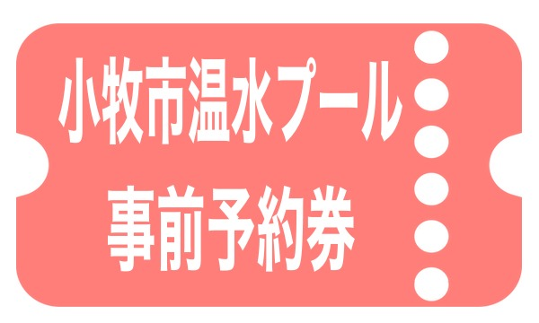 3月14日入場分 小牧市温水プール  イベント画像1