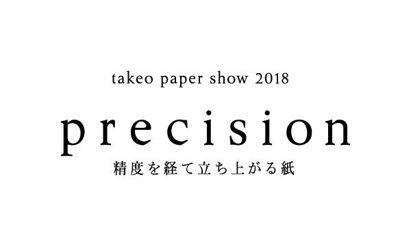 takeo paper show 2018 「precision」 大阪展 イベント画像1