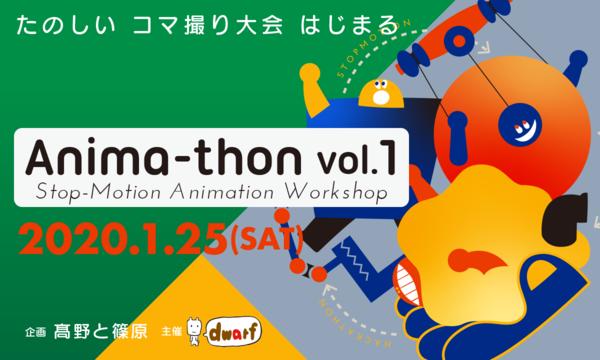 コマ撮りアニメ版ハッカソン『Anima-thon(アニマソン) vol.1』 イベント画像1