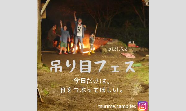 南阿蘇キャンプフェス イベント画像1