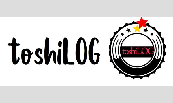 toshiLOG vol.2 朗読劇「恋約」 イベント画像1