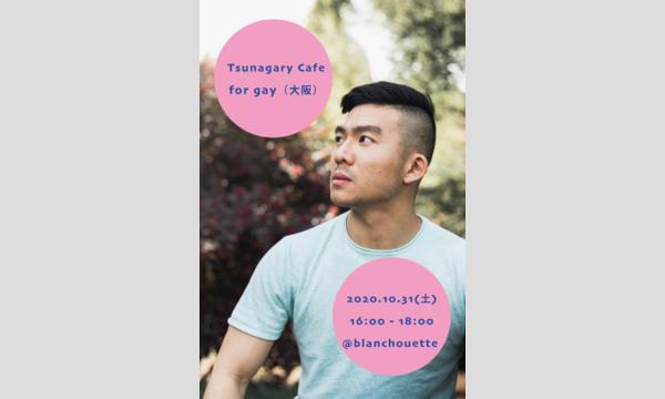 Tsunagary Cafe(つながりカフェ)の10/31(土)Tsunagary Cafe for gay(大阪)イベント