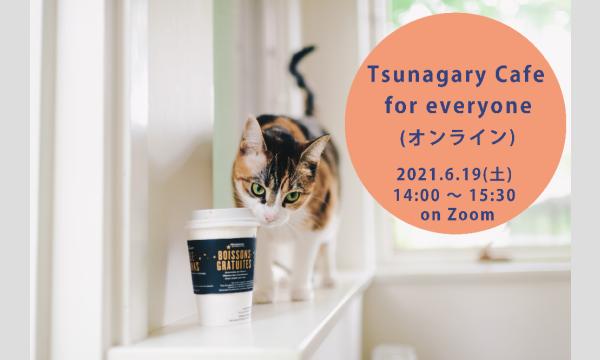 6/19(土)Tsunagary Cafe for everyone(オンライン) イベント画像1