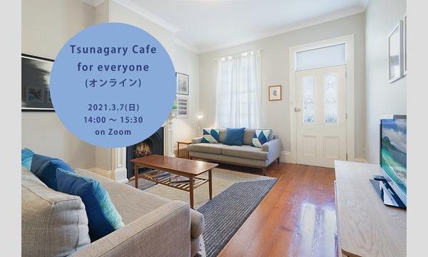 3/7(日)Tsunagary Cafe for everyone(オンライン) イベント画像1