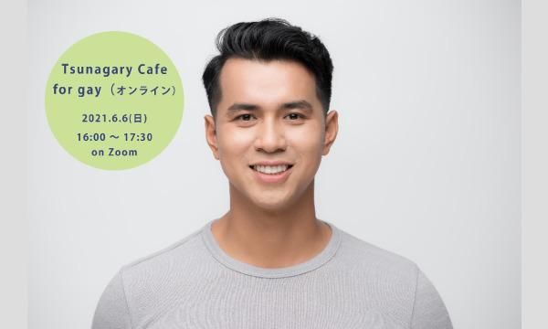 6/6(日)Tsunagary Cafe for gay(オンライン) イベント画像1