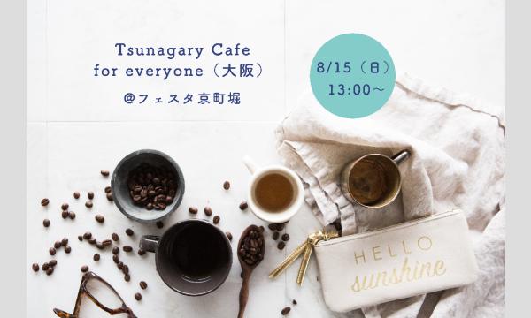 Tsunagary Cafe(つながりカフェ)の【E】8/15(日)Tsunagary Cafe for everyone(大阪)イベント